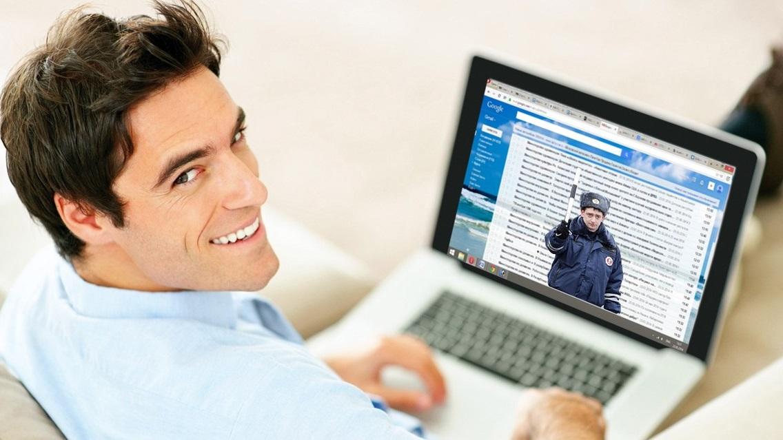 Как проверить штрафы ГИБДД не выходя из дома