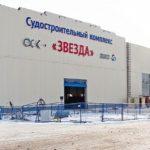 Роснефть и Росморпорт договорились о сотрудничестве по размещению на «ССК «Звезда» заказов на ледоколы