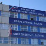 Тихвинский вагоностроительный завод получил сертификат качества Ассоциации американских железных дорог