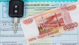Автостраховщики на четверть сократили выплаты по ОСАГО