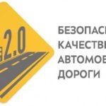 «Безопасные и качественные автомобильные дороги» предложили определить жителям России